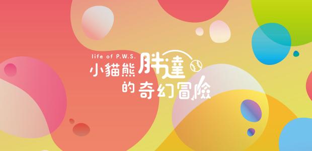 Life of P.W.S. 小貓熊胖達的奇幻冒險