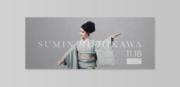 Sumin Nishikawa 西川淑敏舞踊知家